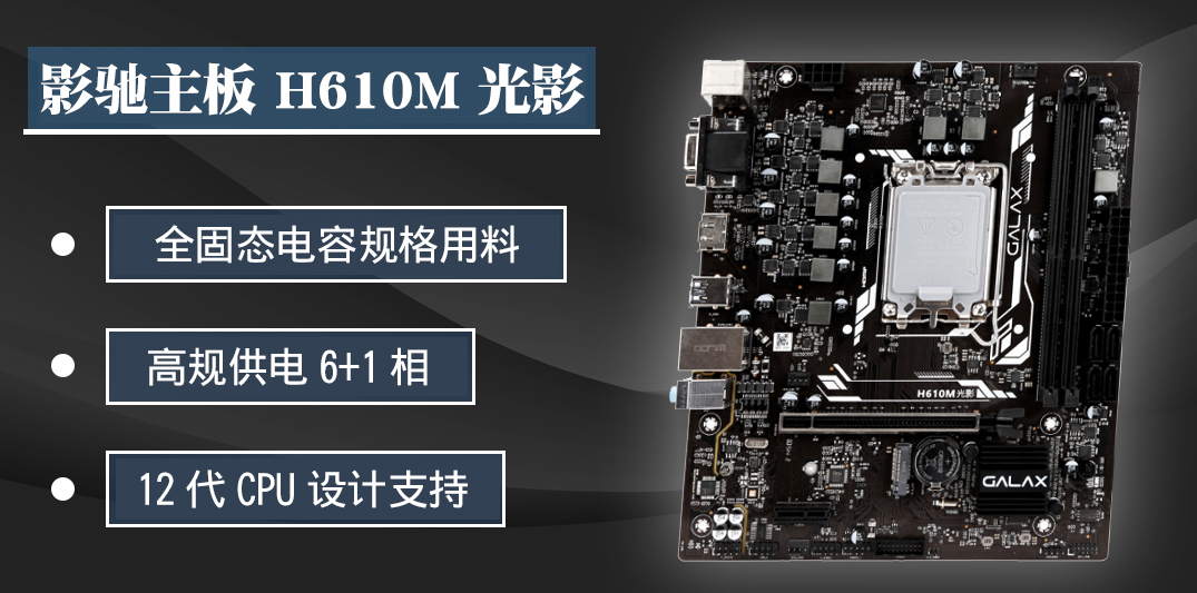 影驰GeForce RTX 2060 Super 大将