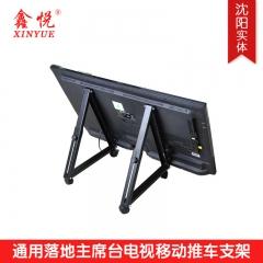 鑫悦610通用移动电视会议室主席台活动落地矮推车支架可倾斜旋转