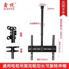鑫悦YS807 液晶电视机吊架32-55寸吸顶侧装伸缩旋转架通用吊顶支架