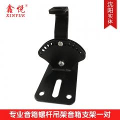 鑫悦YS506B音箱螺杆吊架专业音响吊架音箱吊杆支架一对YS-506B