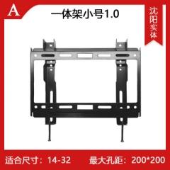 小一体1.0电视机挂架14-32寸