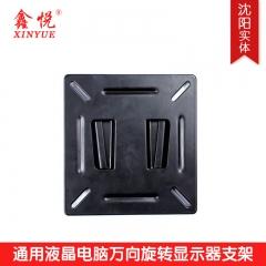 鑫悦铁片液晶电脑万向旋转显示器挂架壁挂支架通用万能