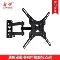 鑫悦X400电视伸缩旋转支架挂架17-42一次购买5个送美工刀一把