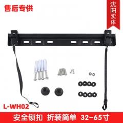 WH02电视机挂架挂26- 65寸(1.5厚)一次购买5个送得力美工刀一把 13940078840