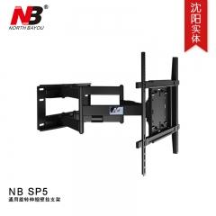 NB SP5 55/65寸75寸80寸通用电视机挂架旋转伸缩壁挂支架挂墙小米