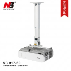 NB 817-60 投影仪吊装支架通用伸缩家用卧室打孔投影机万能短焦架