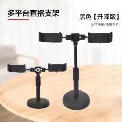 桌面双屏手机支架 家用直播拍摄防手抖 可调节高度