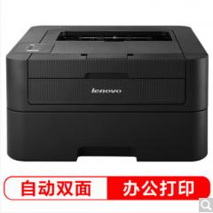 联想(Lenovo)LJ2605D自动双面打印机