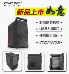 动力火车 如意 手提机箱 USB3.0  厚五金 小箱体 品牌机风格