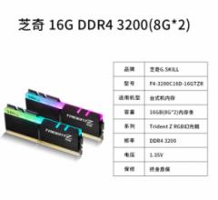 芝奇幻光戟 F4-16G -3200 DDR4 (8g*2)套装  C16 RGB灯条