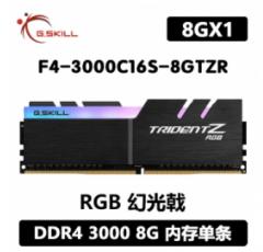 芝奇幻光戟 F4 8G-3000 DDR4 单条  RGB灯条