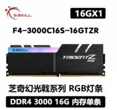 芝奇幻光戟 F4-16G-3000  DDR4  单条 RGB灯条