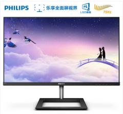 飞利浦显示器 23.8英寸 全面屏三边无框  241E1S  IPS 75Hz HDMI接口