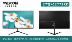 长城Wescom显示器 C2773RD 黑色直面VGA+HDMI(带HDMI线)