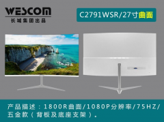 长城Wescom 显示器 C2791WSR    27寸曲面 白色VGA+HDMI(带HDMI线)