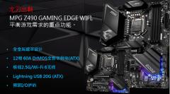 微星 MPG Z490 GAMING EDGE WIFI 主板(支持10代CPU)