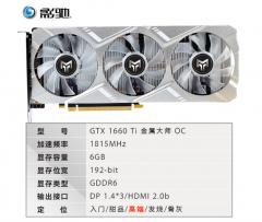 影驰(Galaxy)GeForce GTX1660 Ti 金属大师 OC 台式机电竞游戏显卡