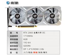 影驰(Galaxy)GeForce RTX 2060 金属大师 OC 电竞游戏显卡