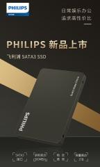 飞利浦30S固态SSD-480G SATA