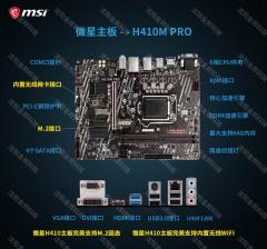 微星 H410M-PRO 主板 支持10代CPU