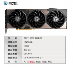 影驰(Galaxy)GeForce RTX3080 黑将  电竞专业游戏显卡