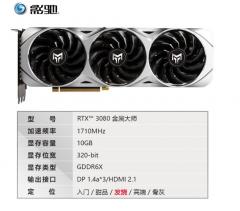 影驰(Galaxy)GeForce RTX3080金属大师 10GB电竞专业游戏显卡
