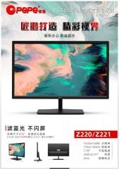 恒冠Z221显示器(VGA接口,支持壁挂,下出)