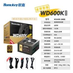 航嘉 WD600K全模组 电源