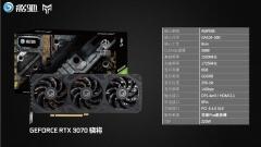 影驰 GeForce RTX 3070 骁将 显卡