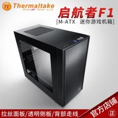 Tt机箱 F1 台式机电脑机箱游戏水冷主机箱拉丝面板大侧透 简约
