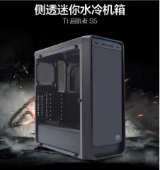 Tt 启航者S5 全侧透 电脑机箱 USB3.0 游戏