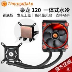 Thermaltake  枭龙120一体式水冷