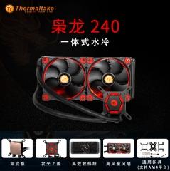 Thermaltake 枭龙240一体式水冷