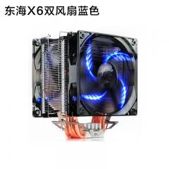 超频三---东海X6(蓝扇)