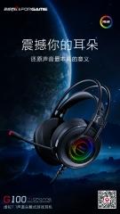 游戏悍将G100   虚拟7.1声道 耳麦