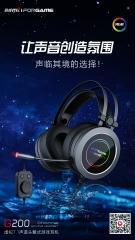游戏悍将G200  虚拟7.1声道 游戏耳麦