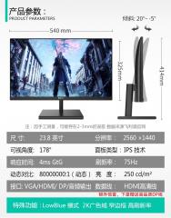 飞利浦 23.8英寸  245E1S  2K/QHD高清 IPS技术 滤蓝光爱眼不闪屏 电脑显示器