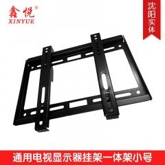 小一体电视挂架 显示器挂架 一体挂架 通用壁挂架 显示器支架14--32 寸