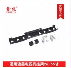 鑫悦M018通用液晶电视机挂架新款挂架适合多种电视26-55寸 M018(0.8)
