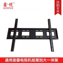 鑫悦YSD-900通用60-100英寸液晶电视机挂架壁挂支架挂墙一体加大