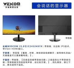 长城WESCOM  23.8 寸  C2452HXYX  带音响 无边框 IPS