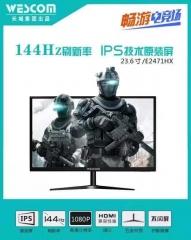 长城WESCOM  23.6 寸 E2471HX  电竞 144HZ   IPS