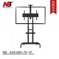 NB AVA1800-70-1P 液晶电视落地移动会议推车电视架教学白板支架