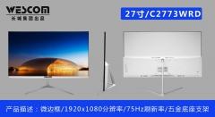 长城Wescom 显示器  C2773WRD白色直面VGA+HDMI(带HDMI线)