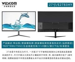 长城集团出品 E2783HY直面27寸黑色显示器(VGA+HDMI(带HDMI线))