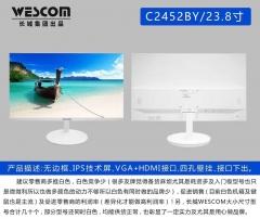 长城WESCOM显示器 23.8 寸C2452BY白色IPS无边框VGA+HDM