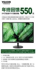 长城WESCOM显示器E2411黑色24寸直面VGA+HDMI(带HDMI线)IPS