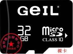 【裸卡】 金邦32G内存卡存储卡  class10