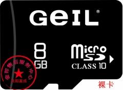 【裸卡】 金邦手机TF卡 TF8G内存卡存储卡class10
