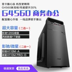商务办公 G4560双核 金邦4G内存  影驰120G固态或WD1T硬盘任选其一 套餐一影驰主板 影驰120G固态